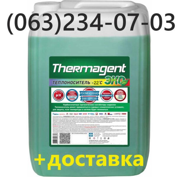 Теплоноситель Thermagent Eco -30°С 20кг